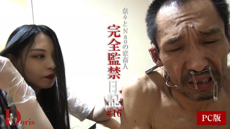 DRP-20 Nanato Nao Livestocker Complete Confinement Diary # 16 Yapoos