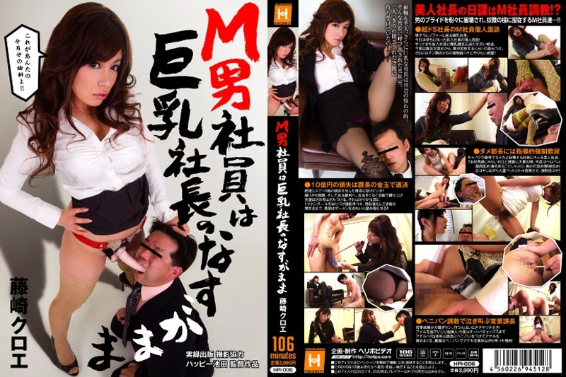 HPI-006 Chest of Fujisaki Chloe, femdom employee and busty president