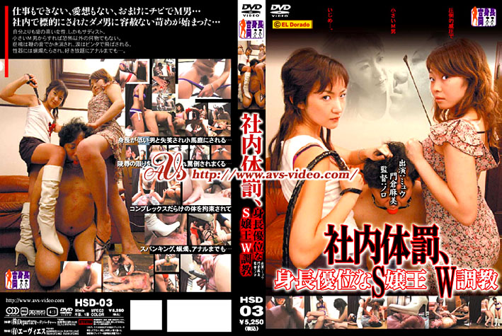 HSD-03 In house corporal punishment