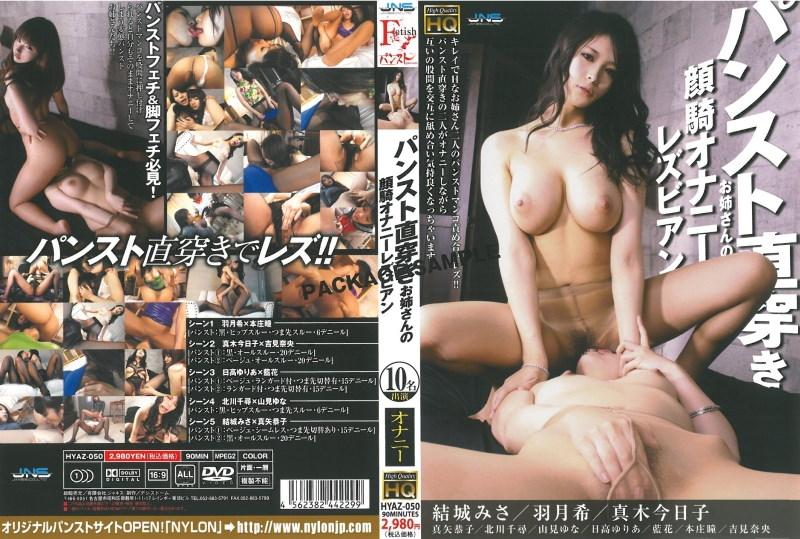 HYAZ-050 Pantyhose directly wearing older sister's face sitting masturbation lesbian