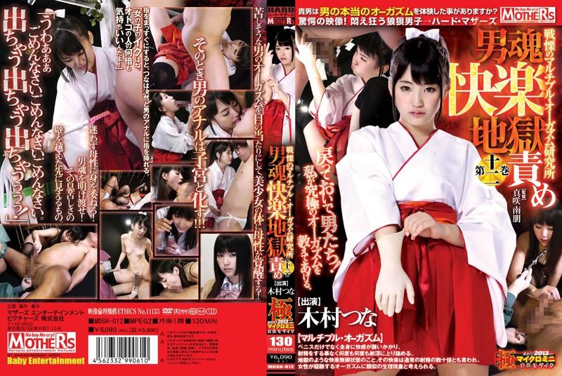 MDSH-012 Men Soul Pleasure Hell Blame, Multiple Orgasm Research Laboratories Vol. 12, Tuna Kimura
