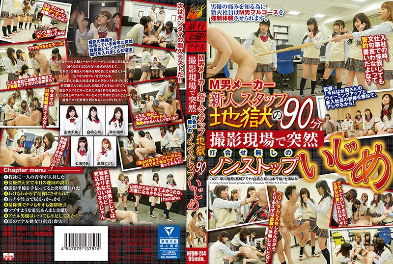 NFDM-514 SM man maker new staff 90 minutes of hell Non-stop bullying without a meeting suddenly at the shooting site