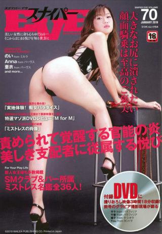 EVE-70 SNIPER EVE DVD VOL. 70