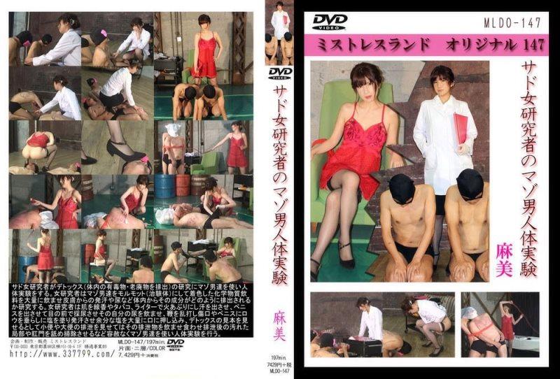 MLDO-147 Sad female researcher masochist man body experiment Asami