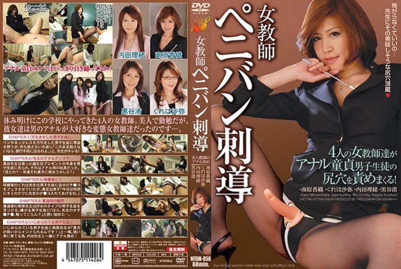 NFDM-056 Female teacher strap-on instruction