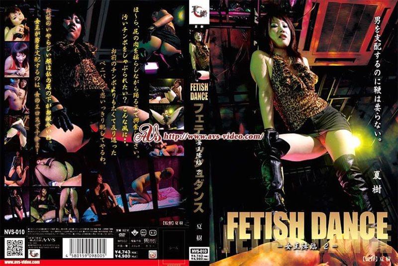 NVS-010 FETISH DANCE Natsuki