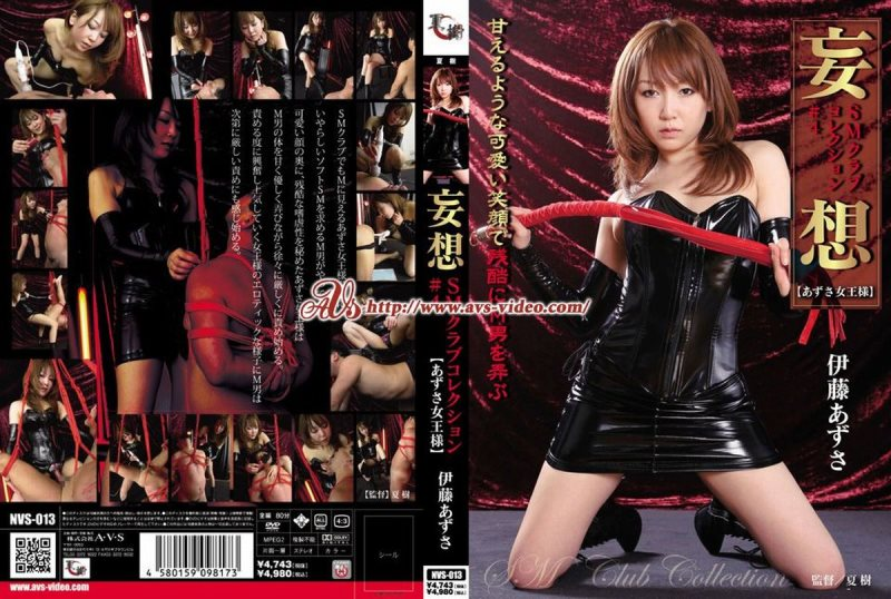 NVS-013 Delusion SM Club Collection # 4 Azusa Ito