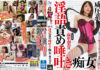 NEO-701 Intimidating System Dirty Blame Spitting Slut Mari Rika