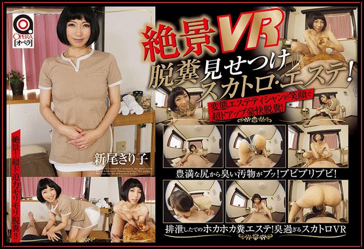 [OPERA] [VR] OPVR-007 – Massage Parlor Defecation Hand Job – Kiriko Nio [2160p]