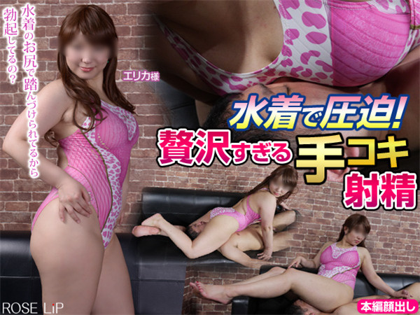 RL-0863Pressure with swimsuit! Too luxurious handjob ejaculation