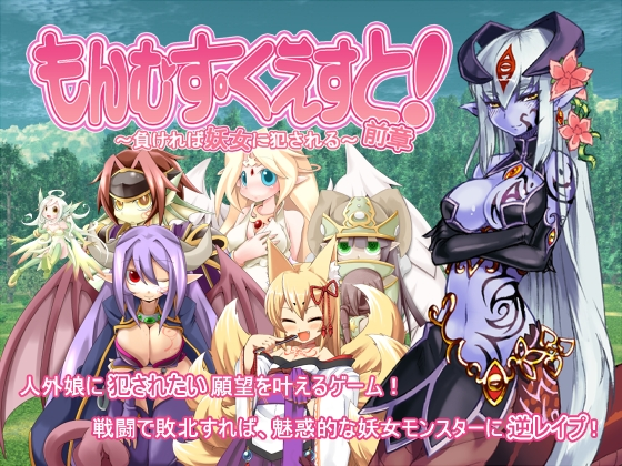 Monster Girl Quest Chapter 1-3 (Femdom Game)