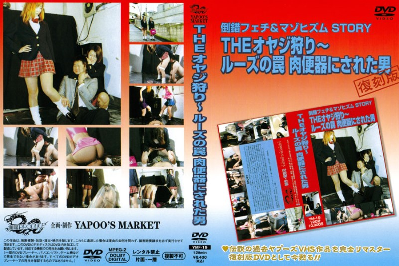 YMF-19 The Old Man Hunting ~ Loose Trap – Yapoos Market