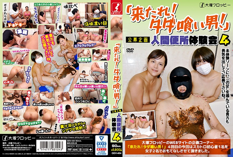"""ODV-484 """"Come! Free Eating Man!"""" Public Offering Plan Human Toilet Experience Meeting 4"""