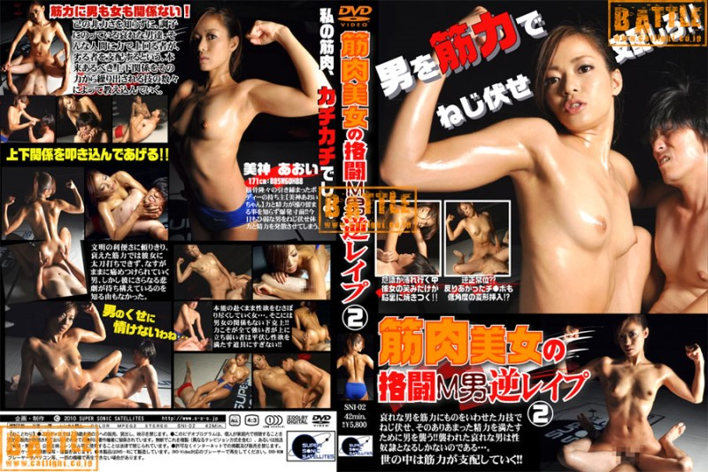 SNG-02 Muscle Beauty's Femdom Fight
