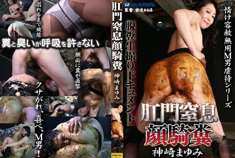 VRNET-057 Anal Suffocated Face Sitting Mayumi Kanzaki