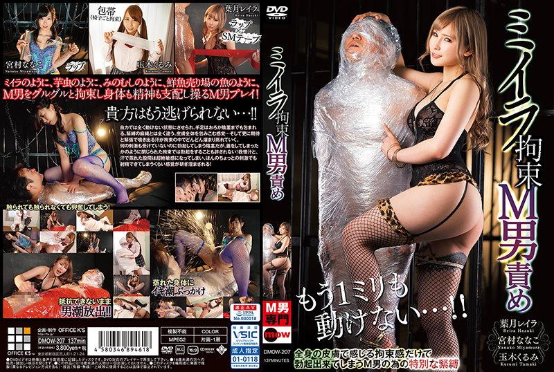 DMOW-207 Mummy restraint SM man torture
