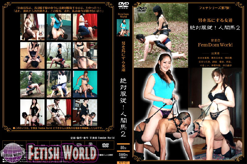 KFF-07 Items that cannot be purchased: Women who make men horses Absolute obedience! Human horse 2
