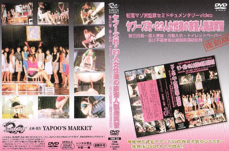YMF-26 Yapoo's Market – DVD – H264