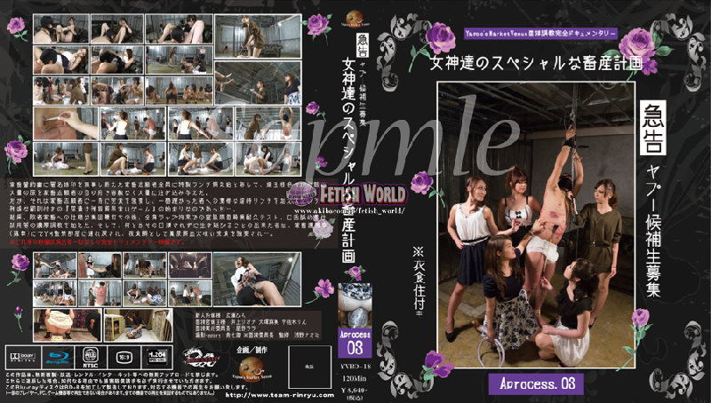YVBD-18 Recruitment of Yapoo candidates ! With food, food and shelter-Goddess' special livestock planning Aprocess. 03 (Blu-ray)