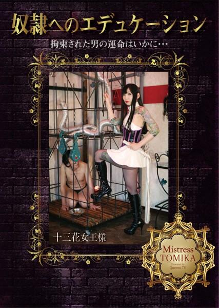 MHD-073 Mistress Tomika