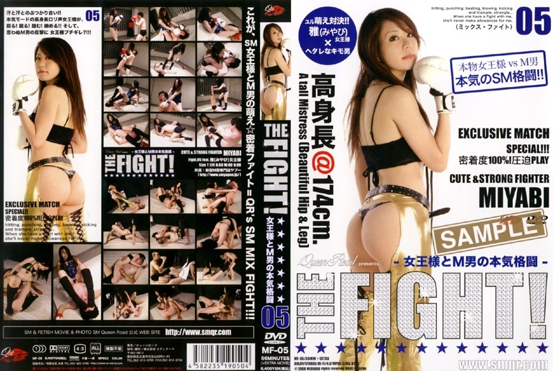 MF-05 THE  FIGHT! The serious fight between the Queen and the Femdom 05