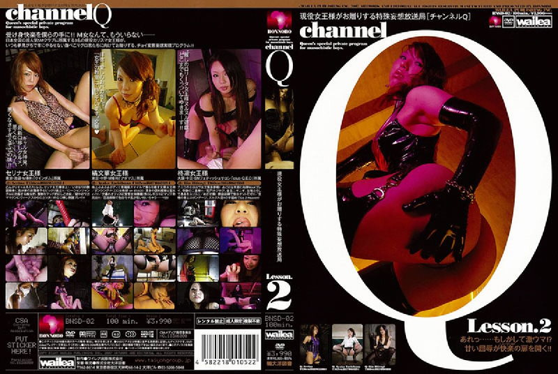 BNSD-02 Special delusion broadcasting station channel Q  Lesson. 2