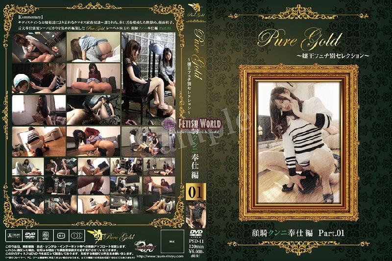 PSD-11 Face Sitting Cunnilingus Service Hen Part1-Selection by joo fetish