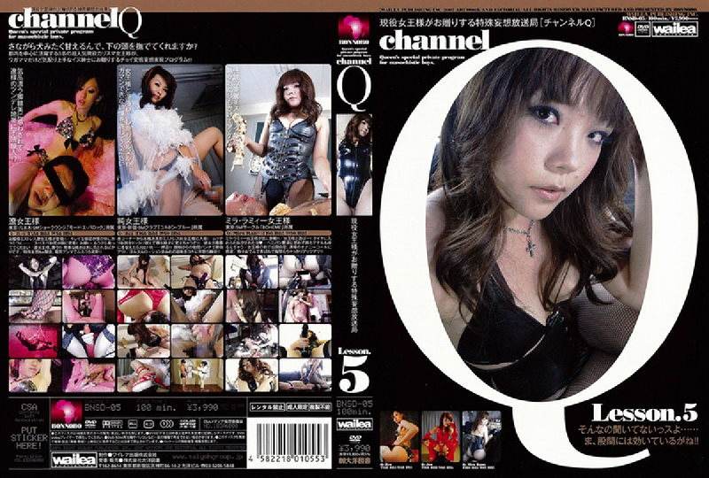 BNSD-05 Special delusion broadcasting station channel Lesson. 5