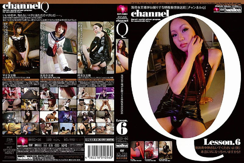 BNSD-06 Special delusion broadcasting station channel Lesson. 6