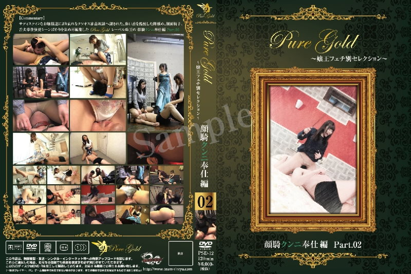 PSD-12 Face sitting cunnilingus service Hen Part 2 -Selection by joo fetish –