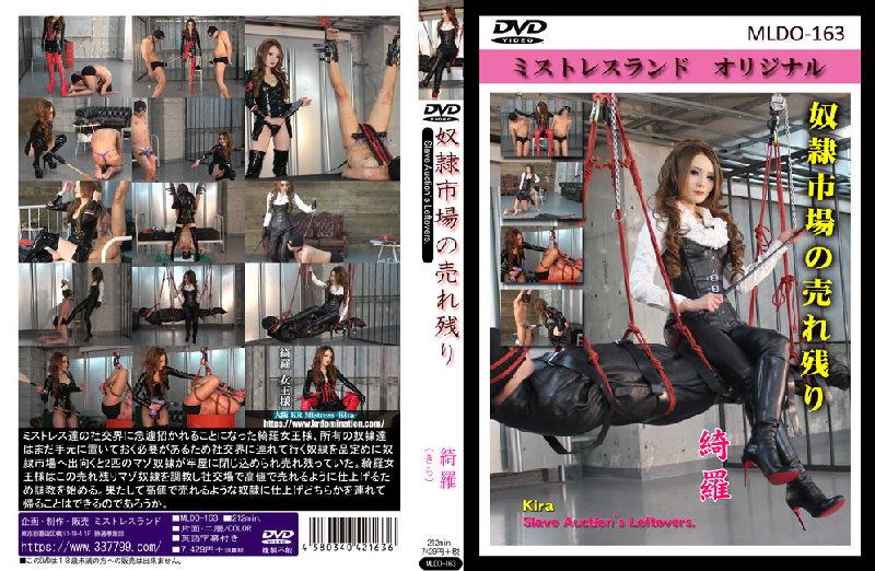 MLDO-163 Unsold in the slave market