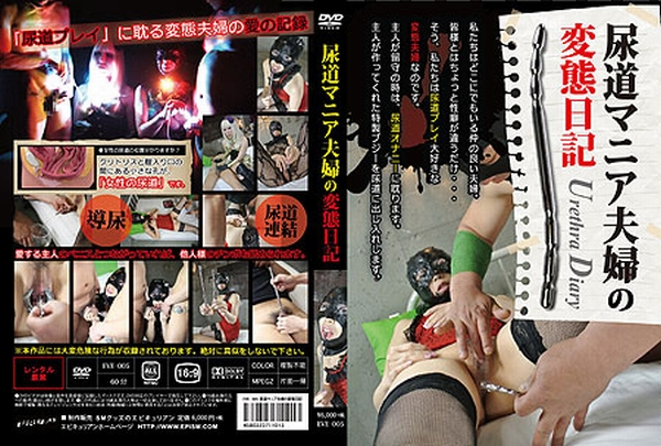 EVE-005 Urethral Mania Couple Hentai Diary
