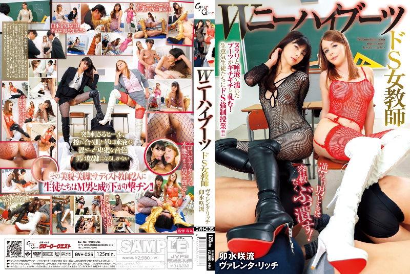 GVH-035 W knee high boots de SM female teacher