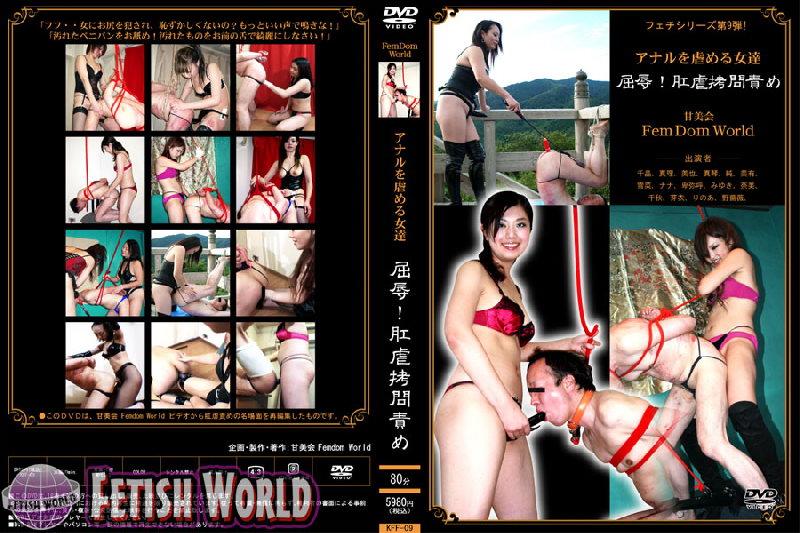 KFF-09 Humiliation of women who humiliate anal !
