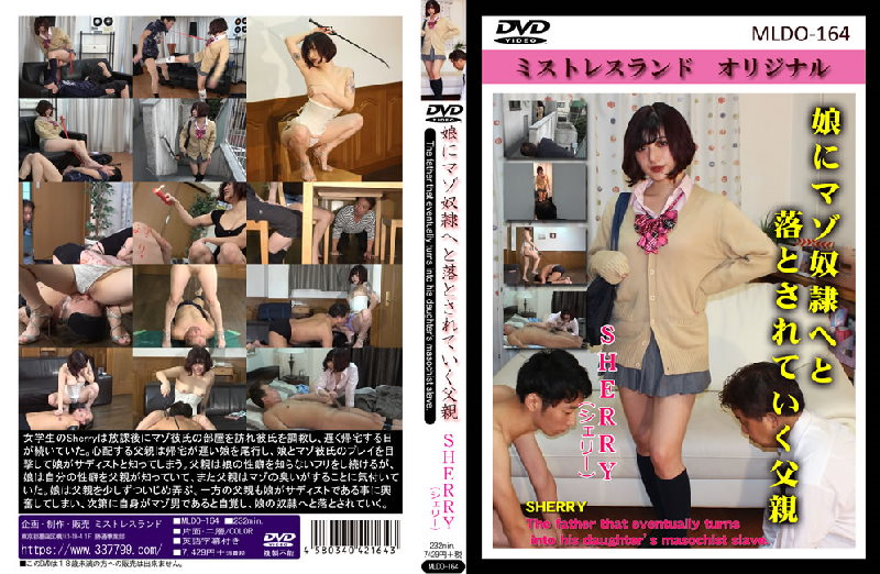 MLDO-164 A father who is being dropped into a masochist slave by his daughter