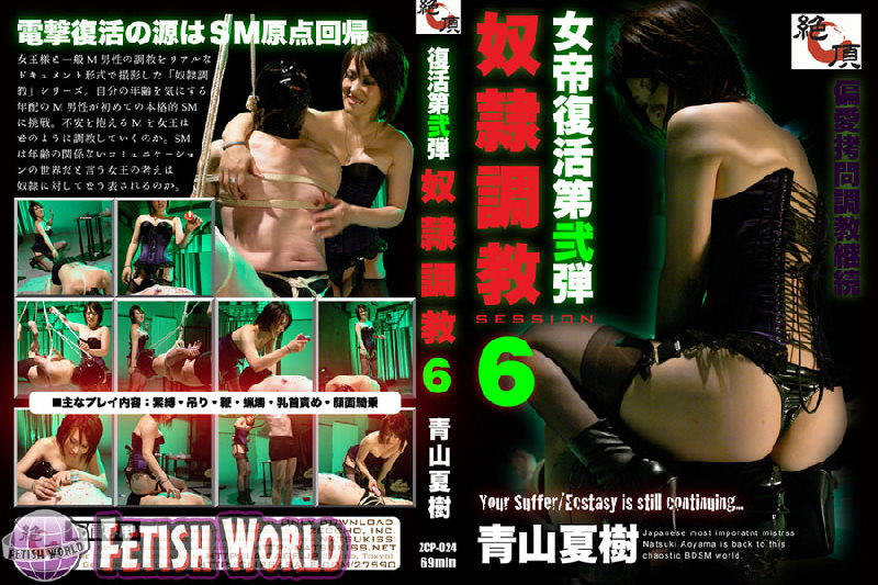 ZCP-024 Empress Resurrection Vol.2, Slave Training SESSION 6