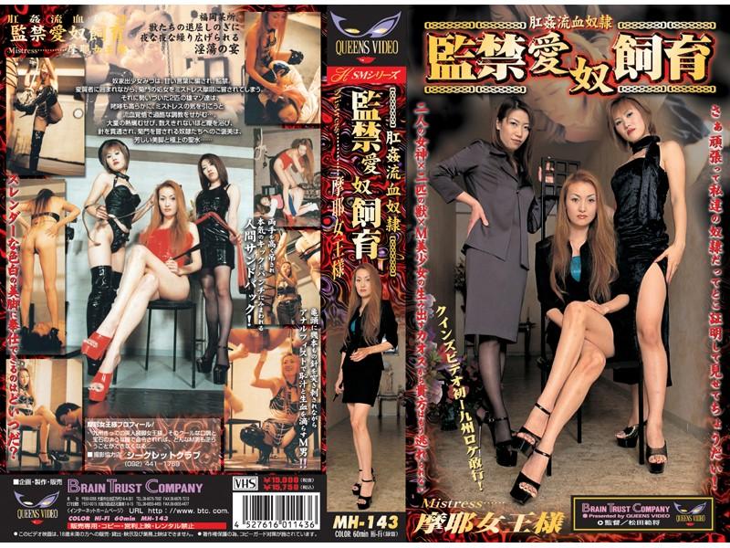 MH-143 Saki Kagura, Mitsu Mizuno, Queen Natsuki, Queen Maya