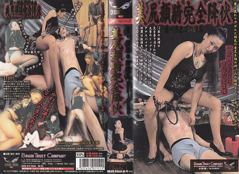 MH-151 Nice Ass Face Sitting Complete Surrender / Queen of CoCo