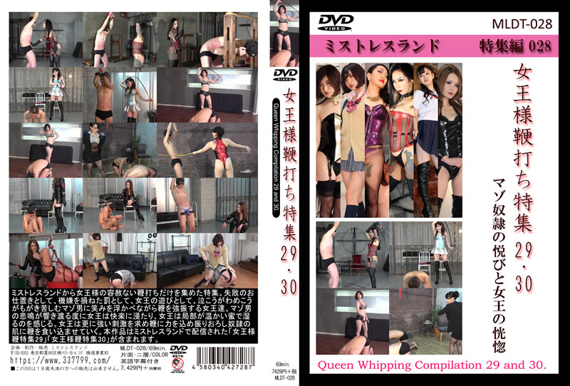 MLDT-028 Mistress Whipping Compilation 29 and 30