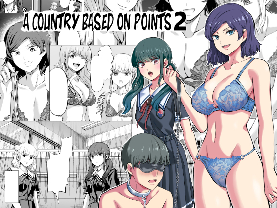 [Yamahata Rian] A Country Based on Point System 2 [English]