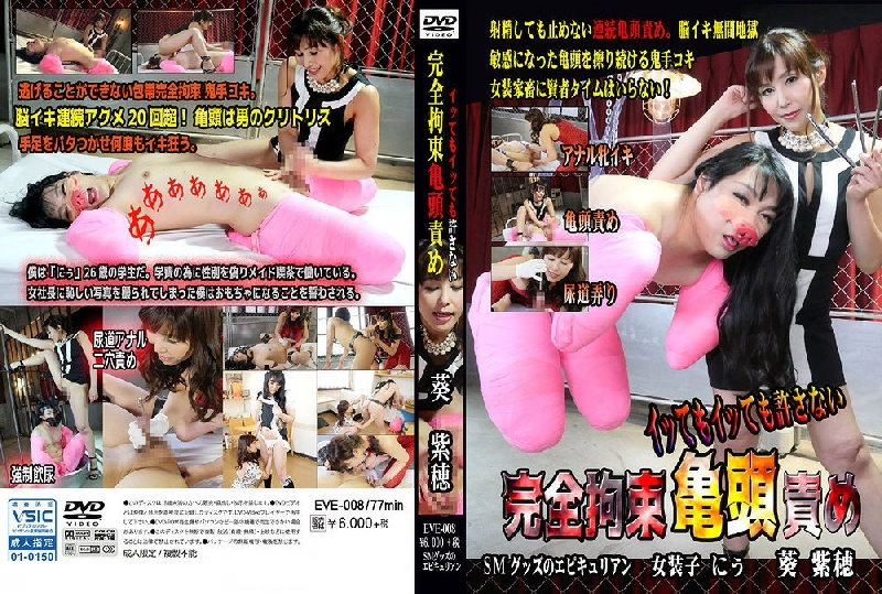 EVE-008 Complete restraint glans blame that does not forgive
