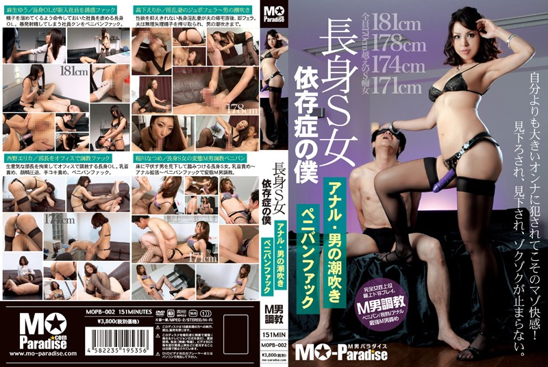 MOPB-002 I am a tall SM female addict  anal  male squirting strap-on fuck