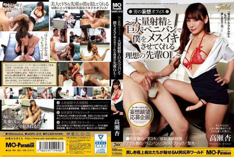 MOPG-010 Men's Delusion Office -Ideal Senior Office Lady Who Makes Me Cum With Mass Ejaculation And Huge Penis-