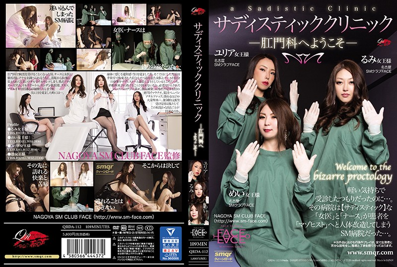 QRDA-112 Sadistic Clinic -Welcome to the bizarre Proctology-