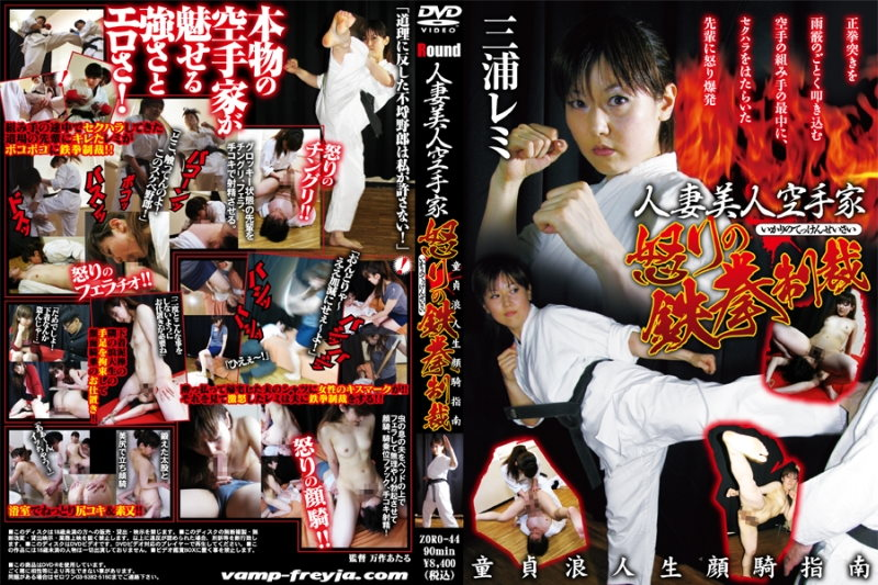 ZORO-44 Remi Miura, Married Woman Beautiful Karate House Sanctioned Tekken Sanctions