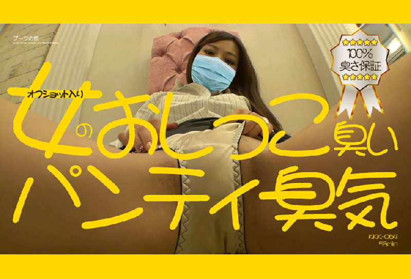 KKK-064 Woman's pee panty odor – Boots Yakata