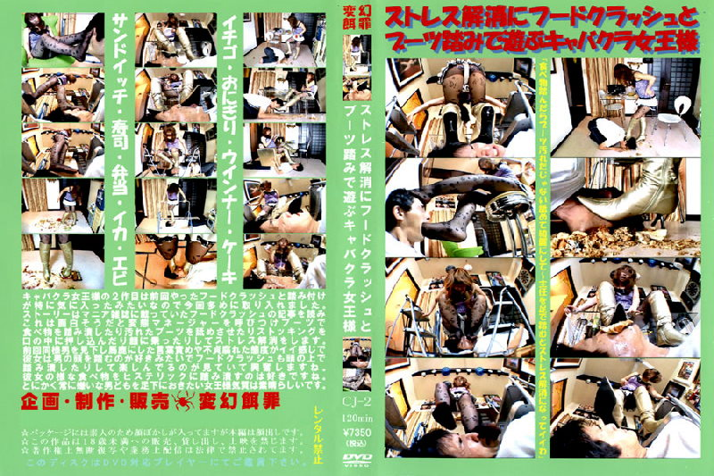 CJ-2 Queen Kabakura plays with food crush and boots to relieve stress