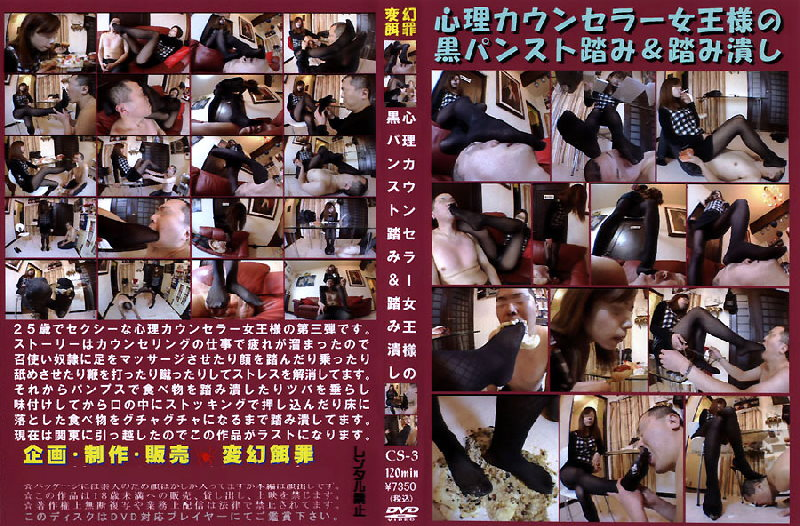 CS-3 Psychological counselor Queen's black pantyhose trampling & trampling