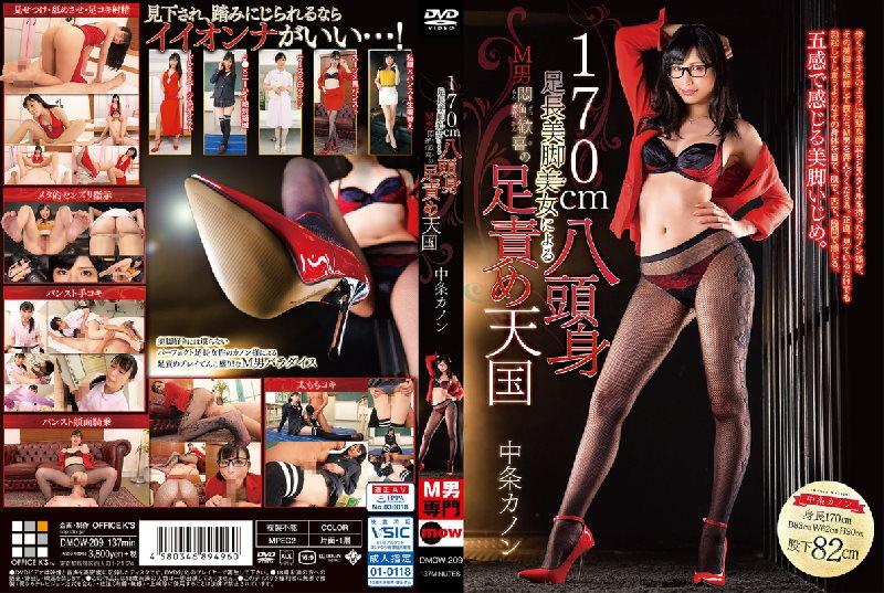 DMOW-209 170cm Eight-legged legs Beautiful Femdom woman fainting joyful foot blame Heaven Nakajo Canon