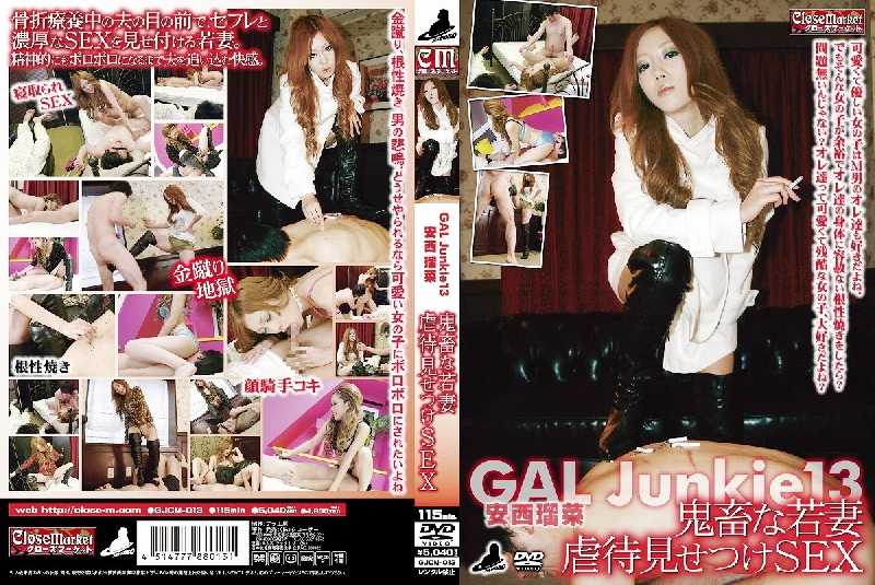 GJCM-013 GAL Junkie 13 Rui Anzai Devilish young wife abuse SEX